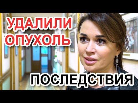 Анастасии Заворотнюк удалили