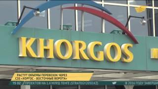 Объемы перевозок через СЭЗ «Хоргос - Восточные ворота» растут