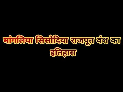 मांगलिया सिसोदिया राजपूत वंश का इतिहास ।। Mangaliya Sisodiya Rajput Vansh History