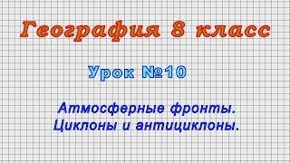 География 8 класс (Урок№10 - Атмосферные фронты. Циклоны и антициклоны.)