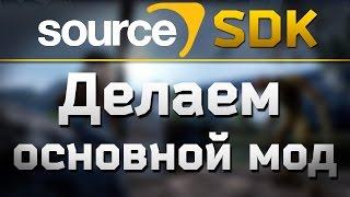 [УРОК   SOURCE SDK] ДЕЛАЕМ ОСНОВНОЙ МОД НА SOURCE ENGINE 2013