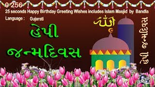 0 256 Gujarati 25 seconds Happy Birthday Greeting Wishes includes Islam Masjid  by  Bandla