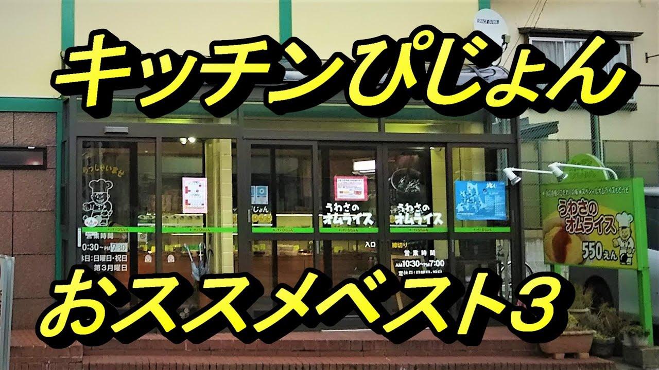 キッチンぴじょんのおススメ弁当ベスト3!【青森県青森市】