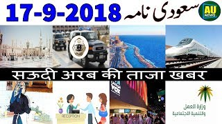 17-9-2018 News | Saudi Arabia Latest News Live Today In Urdu Hindi | Muhammad Bin Salman Al Saud