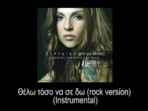 Evridiki & Dimitris Korgialas - Thelw toso na se dw (Rock version) (Instrumental)