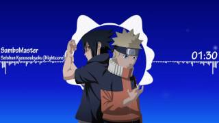 Nightcore - Seishun Kyousoukyoku [Naruto OP 5]