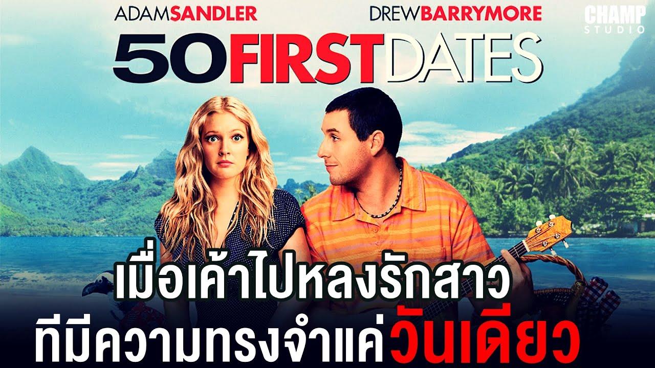 [ สปอยหนัง ] 50 เดท จีบเธอไม่เคยจำ | 50 First Dates (2004) by CHAMP Studio