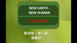 新地球   新人类。 准备好!