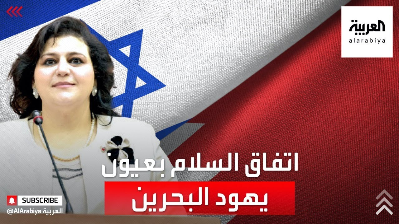 نائبة يهودية بالبرلمان البحريني تتحدث للعربية عن تأثير اتفاق السلام لليهود بالخليج  - 01:58-2021 / 2 / 16