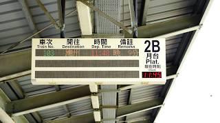 2018.10.06 鳳山站2B月台列車資訊顯示器(自強103次)