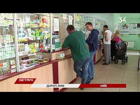 34 телеканал: Эксперты прогнозируют подорожание лекарств