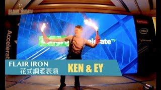 花式調酒表演 香港FLAIR IRON Lenovo Accelerate 2019 HK