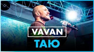 Смотреть клип Vavan - Таю