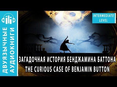Аудиокнига на английском языке с переводом (текст): Загадочная история Бенджамина Баттона