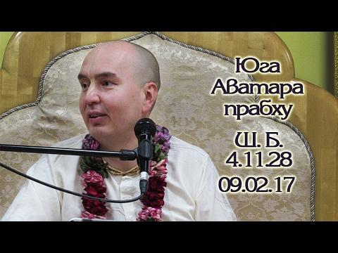 Шримад Бхагаватам 4.11.28 - Юга Аватара прабху