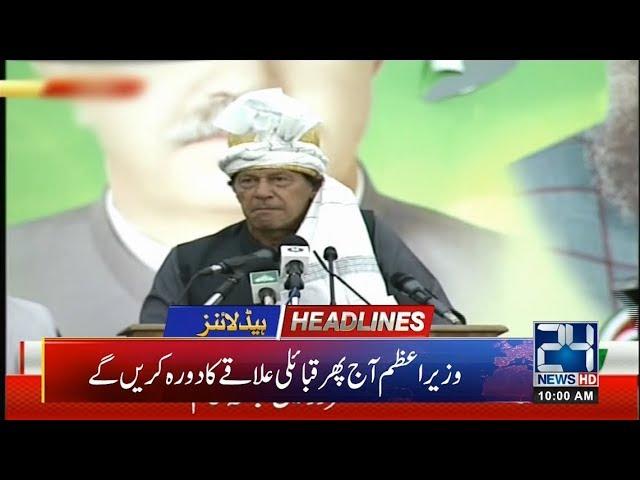 News Headlines | 10:00am | 24 April 2019 | 24 News HD