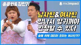 [청페강연] 남사친&여사친 만나서 방귀껴야 인정할 수 있다 - 홍윤화&김민기