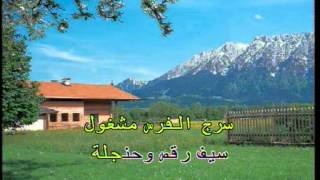 Sawt Al 7eda (Assi Hellani) karaoke