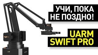 Обзор роборуки uArm Swift Pro: от настольного робота-манипулятора — к промышленным роботам