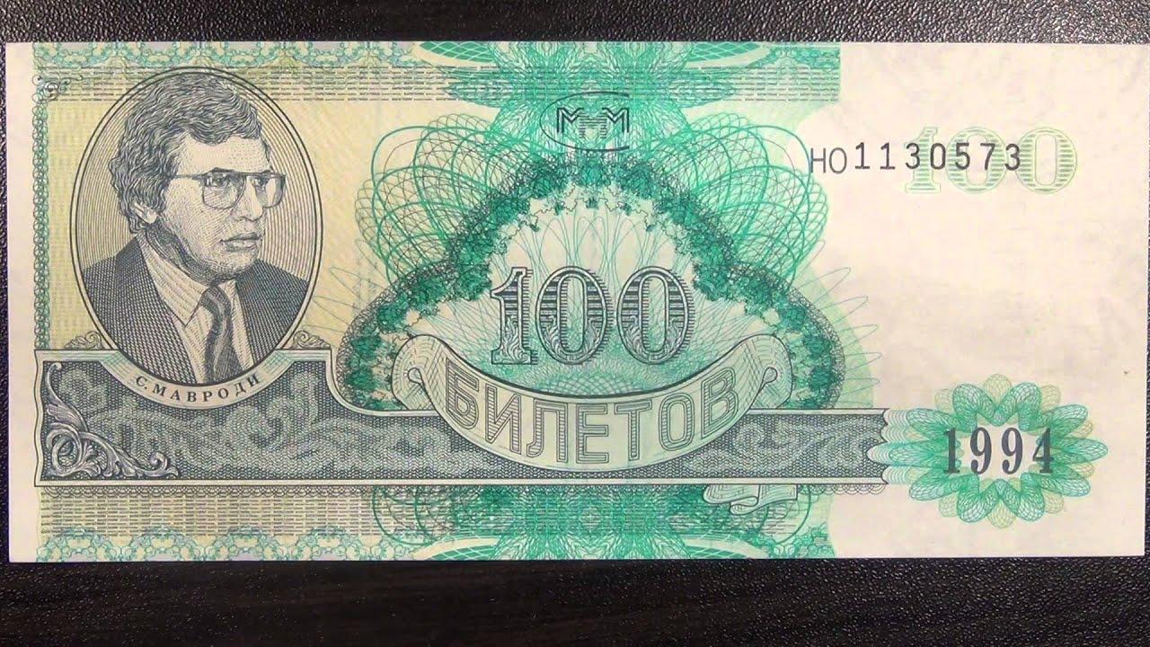 Ммм 100 билетов цена две копейки серебром