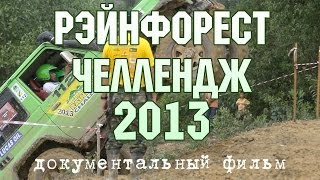 Rainforest challenge 2013 [RUS] full movie.