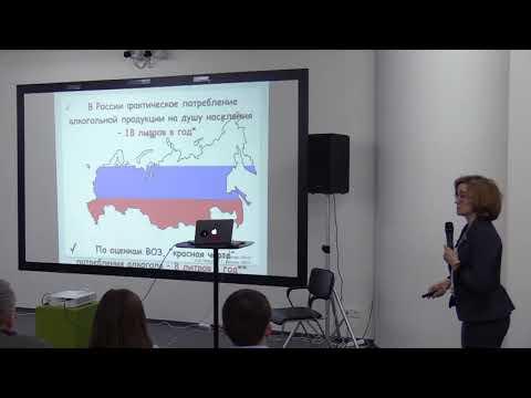 Лекция. Евгения Фурман. Современные болезни и портрет«среднего» российского пациента