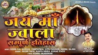 Jai Maa Jwala - Sampuram Itihaas Gatha - History - Darshan - Yatra - Movie