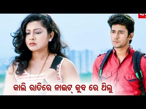 Serious Scene - Kaali Raatire Night Club Re Thilu | New Odia Film - College Time | Sidharth TV