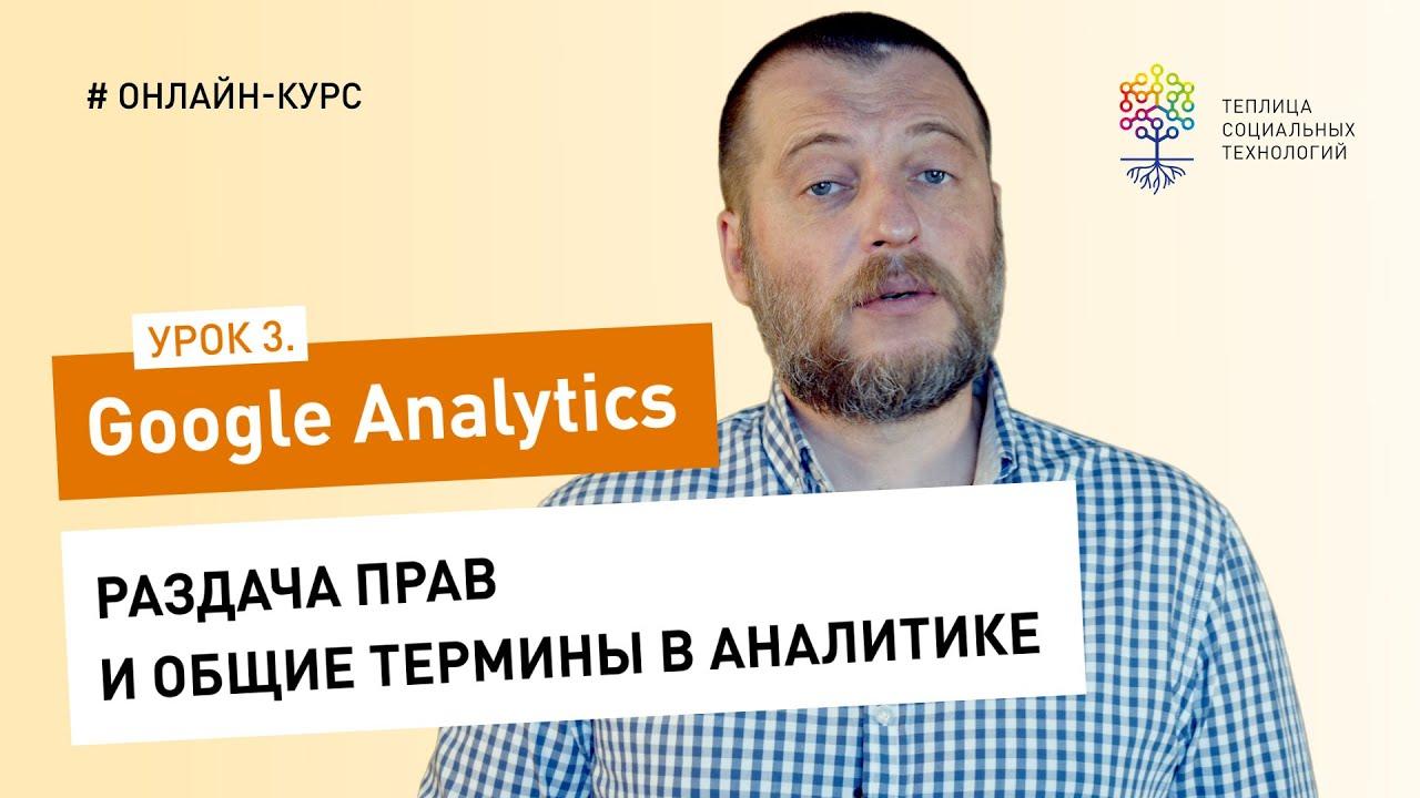 Все о Google Analytics #3: раздача прав и общие термины в Аналитике