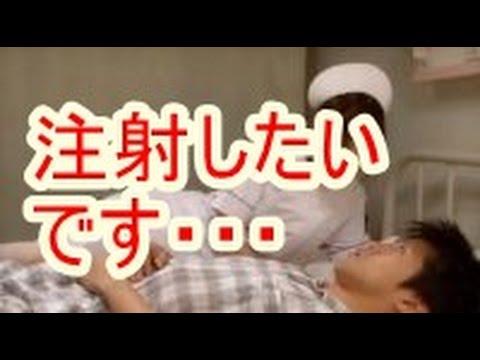 【驚愕】 「俺のお注射したい」と冗談で 看護師に言ってみたら・・・ 嘘のようでとんでもない衝撃の話