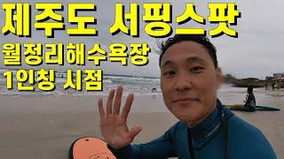 제주 월정리해수욕장 서핑 여행