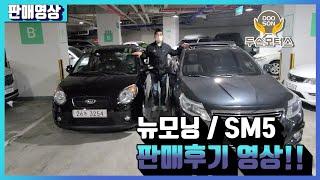 [중고차]뉴모닝 및 SM5차량 판매 후기영상입니다. 감…
