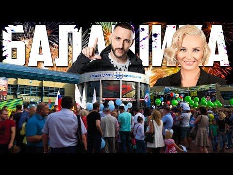 ДЕНЬ ГОРОДА БАЛАШИХА 08.09.2018 Полина Гагарина & L'One