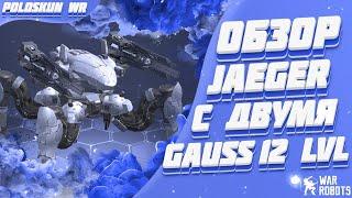 Обзор робота JAEGER с двумя GAUSS 12 LVL в War Robots! Дальнобойная ИМБА?!