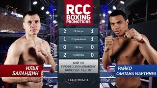 Илья Баландин vs Райко Сантана Мартинез / Ilya Balandin vs   Raiko Santana