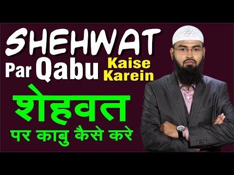 Shehwat Par Qabu Kaise Karein - How To Control Lust By Adv. Faiz Syed