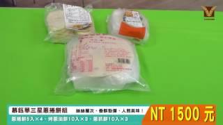 C003 2慕鈺華三星蔥捲餅組