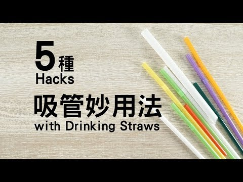【5 Hacks】吸管的妙用法 5 hacks with Drinking Straws