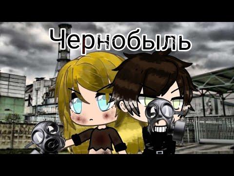 """Сериал """"Чернобыль"""" Gacha Life 1 серия 1 сезон"""