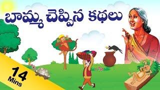 అమ్మమ్మ కధలు - Ammamma Kathalu (Grandma Stories for Kids) in Telugu
