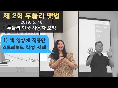 밋업 1회 (1/2) : 김종숙</br>책 리뷰 영상에 적용한 스토리보드 작성 사례