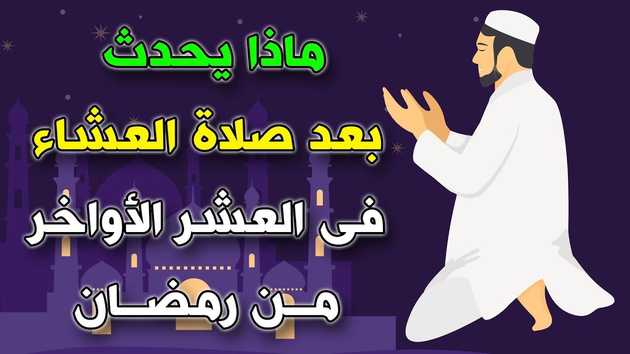 ماذا يحدث بعد صلاة العشاء فى العشر الأواخر من رمضان سبحان الله اجابة ستصدمك Youtube