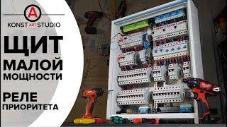 Электрощит Малой Мощности (реле приоритета нагрузок) | KonstArtStudio
