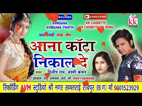 Cg Song-Aana Kanta Nikal Dena De-Dilip Ray-Laxmi Kanchan-New Hit Chhatttisgarhi Geet HD Video 2017