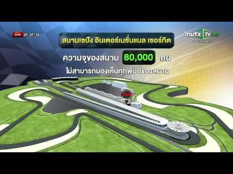 Immersive : จุดเด่นสนามแข่งรถบุรีรัมย์ อินเตอร์เนชั่นแนล เซอร์กิต