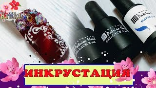 PATRISA-NAIL: Новогодняя инкрустация ногтей: Соколова Светлана