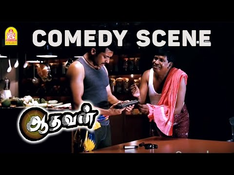 Surya And Vadivelu super hit comedy From Aadhavan Movie Ayngaran HD Quality