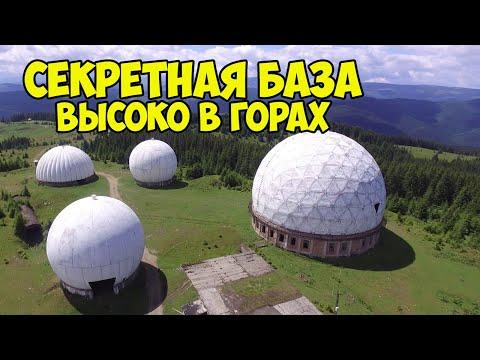 РЛС Памир заброшенная радиолокационная секретная база