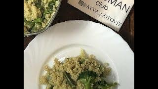 Киноа с брокколи и зеленой фасолью: рецепт от Foodman.club