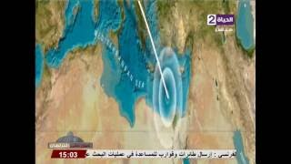 عين على البرلمان - جرافيك يوضح نقطة إختفاءالطائرة المصرية .. ونفي وجود أي عطل فني بالطائرة